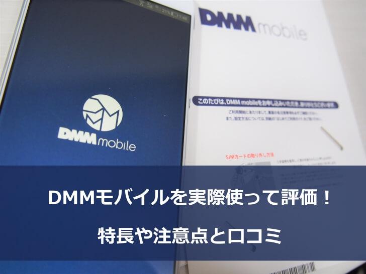 DMMモバイルの評価・評判や口コミのまとめ