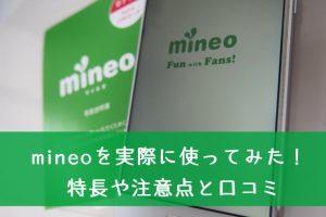 mineoを実際に使った感想・評価と口コミ