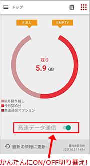 「楽天モバイルSIMアプリ」イメージ画像