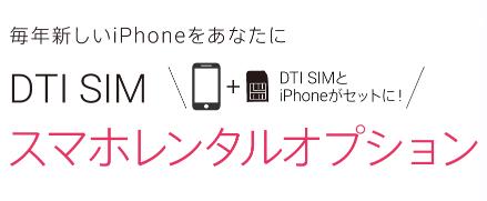 DTI SIMスマホレンタルオプションイメージ画像
