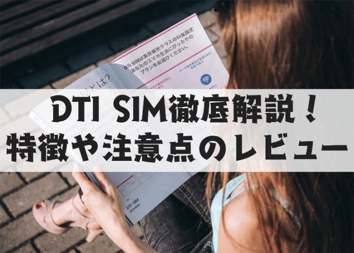 DTI SIM詳細記事のサムネイル画像