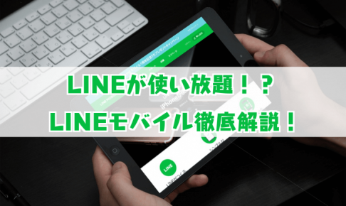 LINEモバイル解説記事