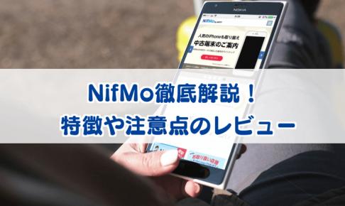 NifMo徹底解説・レビューのイメージ画像
