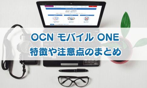 OCN モバイル ONEの詳細まとめ