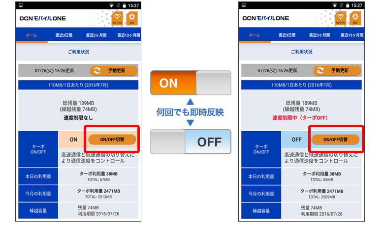 OCN モバイル ONEのターボ機能(アプリ)