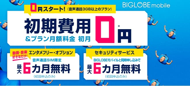 BIGLOBEモバイル 0円スタート特典