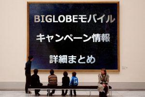 BIGLOBEモバイル キャンペーン情報