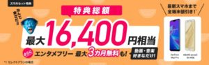 BIGLOBEモバイル キャンペーン 2019年7月②
