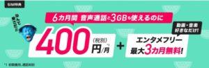 BIGLOBEモバイル キャンペーン 2019年7月