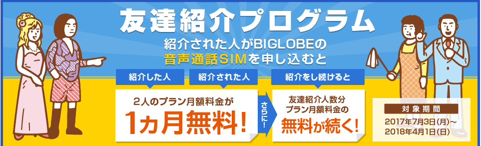 BIGLOBE SIM友達紹介プログラムイメージ画像