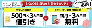 BIGLOBE SIMセキュリティキャンペーンイメージ画像