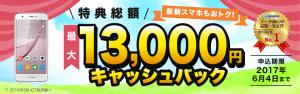 BIGLOBE SIM 最大13,000キャッシュバックキャンペーンのイメージ画像
