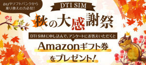 DTI SIM「秋の大感謝祭キャンペーン」イメージ画像