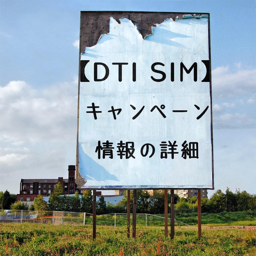 DTI SIMキャンペーン情報のイメージ画像