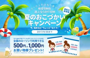 DTI SIM「夏のおこづかいキャンペーン」イメージ画像