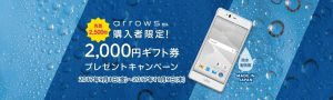 mineo「arrows M04購入者限定!2,000円ギフト券プレゼントキャンペーン」のイメージ画像