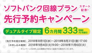 mieno ソフトバンク回線プランスタート記念!先行予約キャンペーン