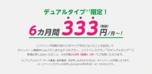 mineo 「祝 トリプルキャリア!3つそろって333キャンペーン」