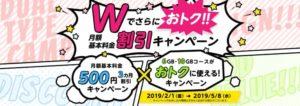 mineo「Wでさらにおとく!!月額基本料金割引キャンペーン」