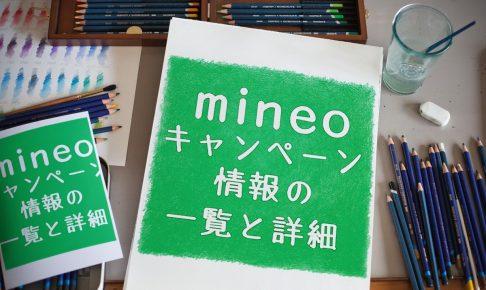 mineoキャンペーン情報ページのサムネイル画像