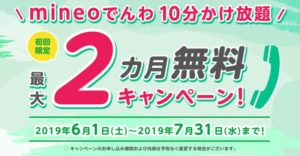 mineoでんわ 10分かけ放題 最大2カ月無料キャンペーン!
