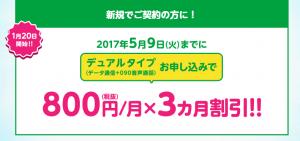 【mineo】新生活応援キャンペーンイメージ画像