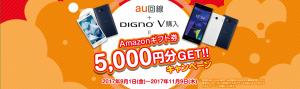 mineo「au回線をつかってみよう!DIGNO® V購入で5,000円ギフト券プレゼントキャンペーン」のイメージ画像