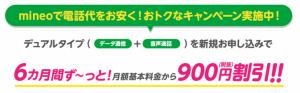 mineo「100万回線ありがとう!900円6カ月割引キャンペーン」