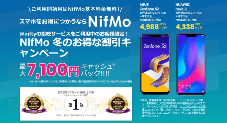 NifMo 2018年12月のキャンペーン