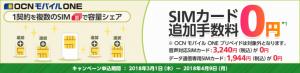 OCN モバイル ONE 2018春 SIM追加手数料無料キャンペーン