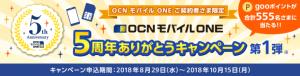 OCNモバイルONE 5周年ありがとうキャンペーン