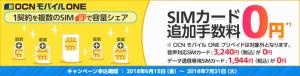 OCN モバイル ONE 2018夏 SIM追加手数料無料キャンペーン