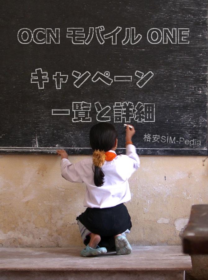 「OCN モバイル ONE」キャンペーン情報のサムネイル画像