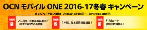 OCN モバイル ONE2016-2017冬春キャンペーンイメージ画像