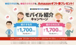 OCN モバイル ONE モバイル紹介キャンペーン