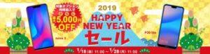 2019 HAPPY NEW YEARセール