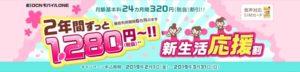 OCN モバイル ONE 2年間ずっと1,280円~!!新生活応援割