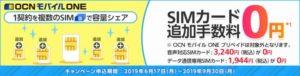 OCNモバイルONE SIMカード追加手数料キャンペーン