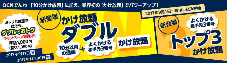 OCN モバイル ONE「ダブルでおトクキャンペーン」のイメージ画像