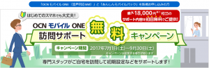 OCN モバイル ONE訪問サポート無料キャンペーンのイメージ画像