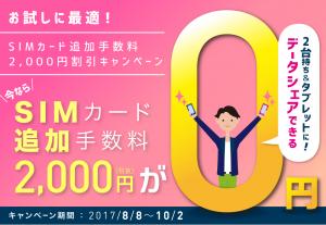 IIJmio SIM追加手数料無料キャンペーンのイメージ画像