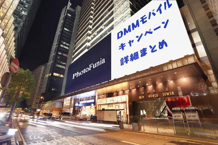 DMMモバイルキャンペーン情報のサムネイル画像