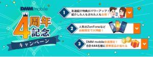 DMMモバイル「4周年記念キャンペーン」