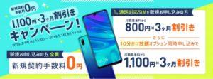 DMMモバイル「新規契約手数料0円+1,100円×3ヶ月割引きキャンペーン」