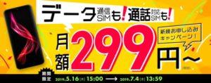 データも通話も!月額299円~キャンペーン