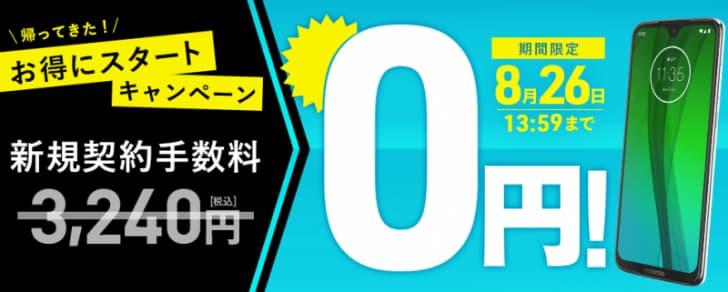 新規契約手数料0円!お得にスタートキャンペーン