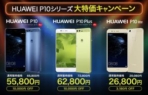 【DMMモバイル】HUAWEI P10シリーズ 大特価キャンペーンのイメージ画像