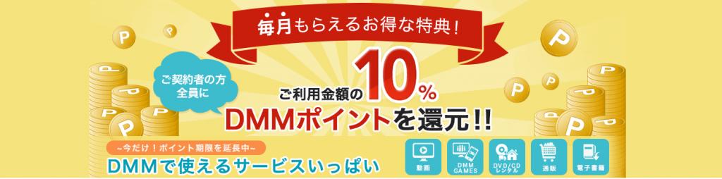 「DMMモバイル」DMMポイントキャンペーン