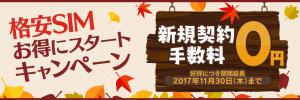 DMMモバイル 格安SIMお得にスタートキャンペーンのイメージ画像