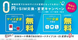 IIJmio SIMカード交換・変更手数料2,000円割引キャンペーンのイメージ画像
